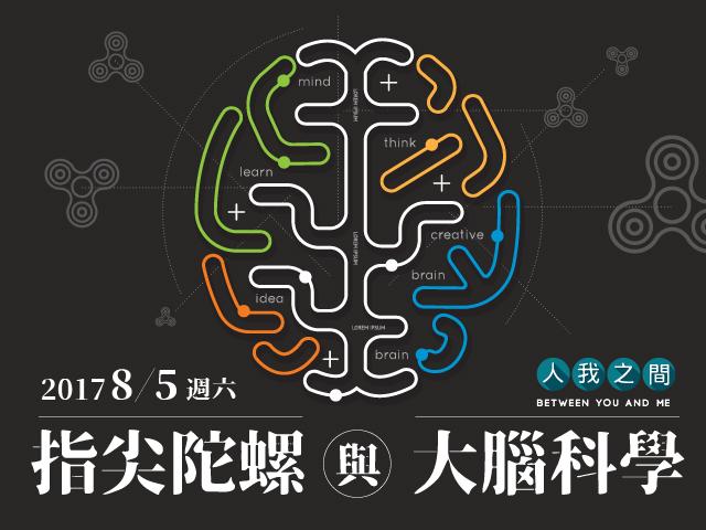 指尖陀螺與大腦科學
