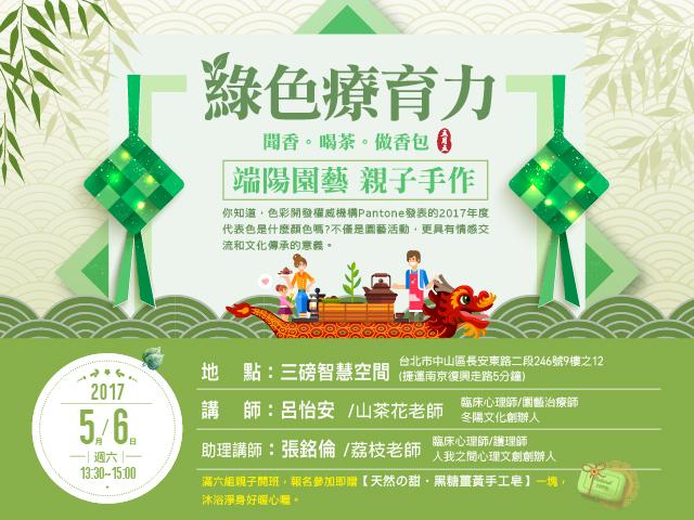 綠色療癒力-端陽園藝親子手作
