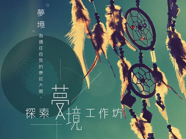 【探索夢境工作坊】6/7講座| 6/21工作坊