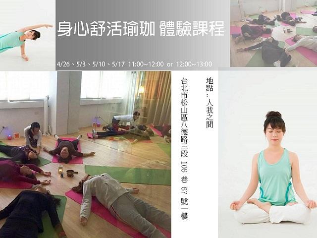 身心舒活瑜珈 體驗課程