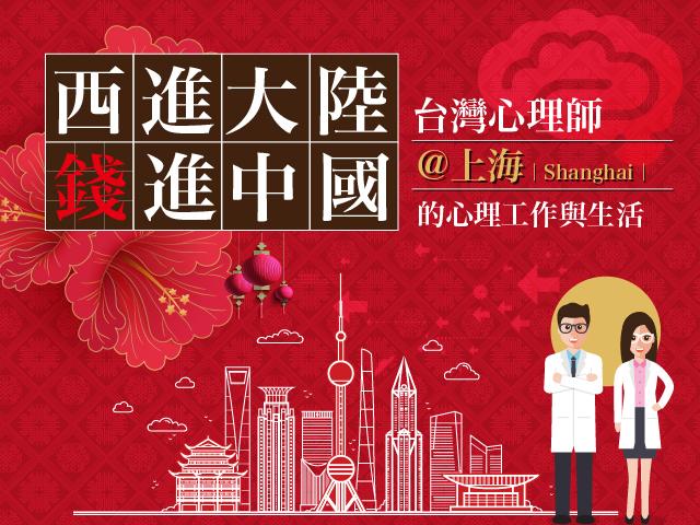 【西進大陸】台灣心理師在上海的心理工作與生活