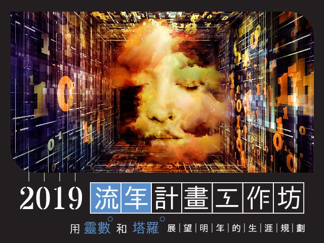 2019流年計畫工作坊(19年初場)